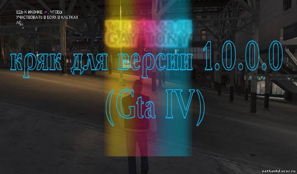 Категория NODVD NODVD для GTAIV/Рабочий кряк для GTA4 от Razor1911